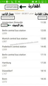 تفاصيل مغادرة الباص بعد تحميل برنامج باصات المانيا للاندرويد