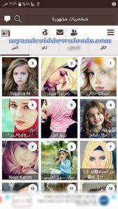 تعرف على الشخصيات المشهورة من خلال تطبيق جولايك احد مواقع التواصل الاجتماعي