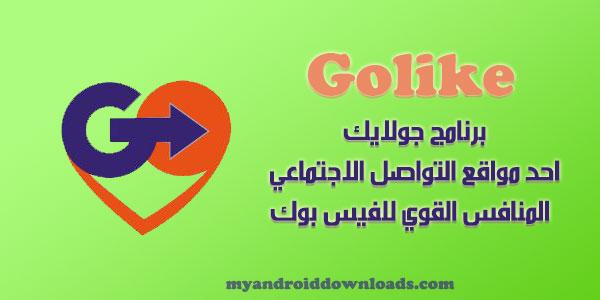 برنامج جولايك للاندرويد Golike احد مواقع التواصل الاجتماعي
