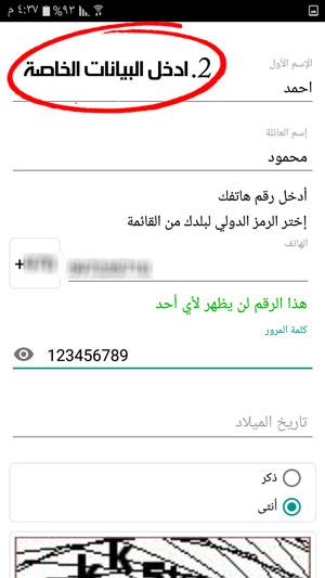 الخطوة الثانية: ادخل البيانات الشخصية في تطبيق جولايك 2017 مجانا
