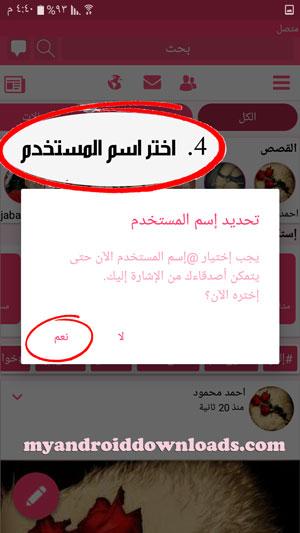 الخطوة الرابعة: اختيار اسم المستخدم في تطبيق جولايك اخر اصدار