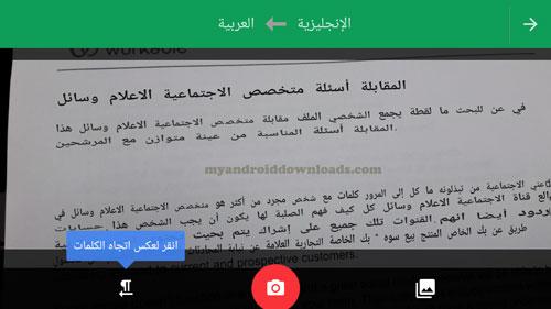 برنامج ترجمة النصوص بالكاميرا للاندرويد