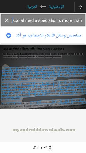 ترجمة نصوص مجانا من خلال برنامج ترجمة قوقل للصورة