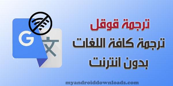 برنامج ترجمة بدون نت للاندرويد ترجمة جوجل Google translate مجانا