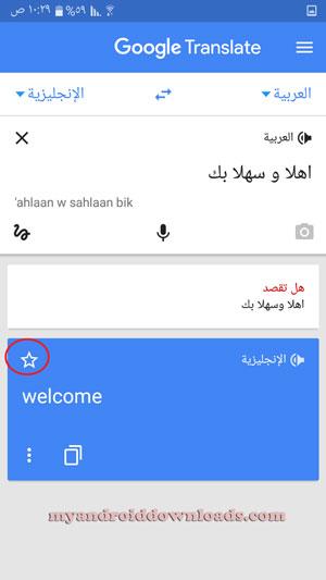 الشاشة الرئيسية في مترجم جوجل اخر اصدار