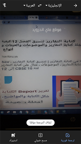 شكل النص المترجم باستخدام مترجم الصور الفوري من جوجل