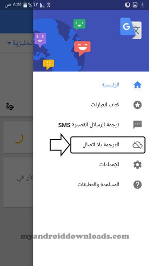 مترجم قوقل ترجمة النصوص بدون انترنت - ترجمة جميع اللغات اوف لاين Google translate