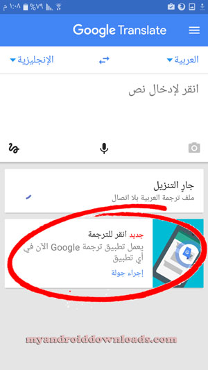 google translate تحميل