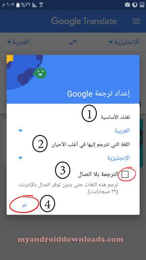 ترجمة جوجل عربي انجليزي بدون انترنت