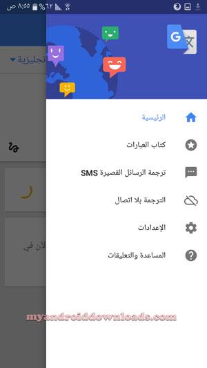 اعدادات برنامج ترجمة قوقل قاموس عربي انجليزي Google translate