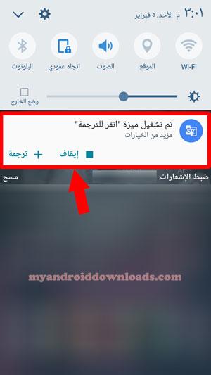 عرض الاشعارات في مترجم جوجل للاندرويد عربي ترجمة عربي انجليزي