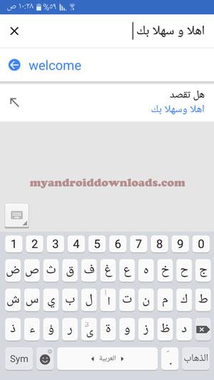 ترجمة التصوص كتابة عن طريق لوحة المفاتيح في ترجمة انجليزي عربي 2017