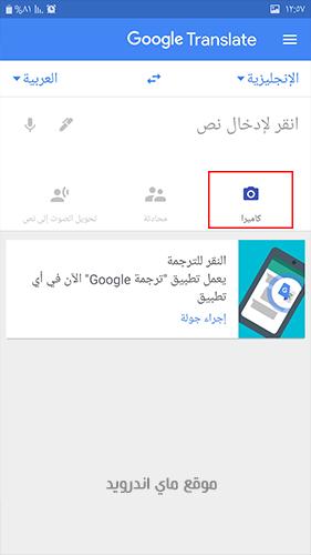 ترجمة باستخدام الكاميرا من مترجم صور جوجل