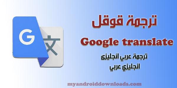 برنامج ترجمة عربى انجليزى انجليزى عربى Google translate 2017