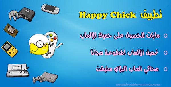 متجر Happy Chick للحصول على جميع انواع الالعاب