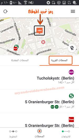 طريقة تحديد الموقع لعرض المحطات القريبة في برنامج مواعيد الباصات في السويد