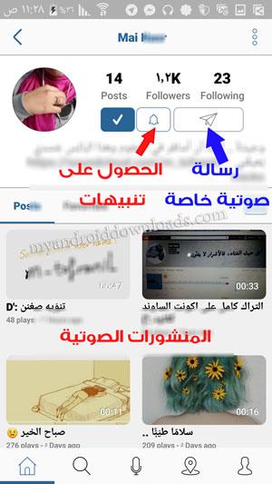 صفحات الاصدقاء في برنامج allmuze apk