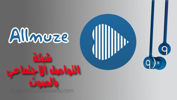 تطبيق allmuze عالم اجتماعي بالصوت
