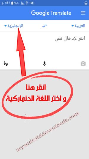اختر اللغة الدنماركية لترجمة النصوص عربي دنماركي