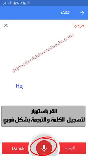 اضغط باستمرار لترجمة بالصوت مترجم عربي دنماركي فوري