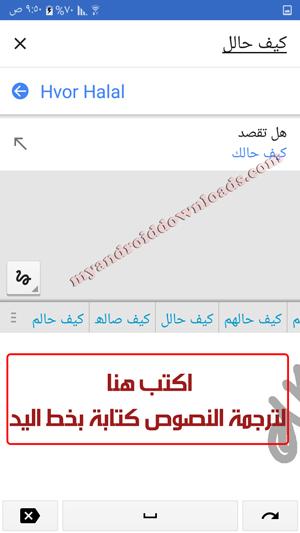 ترجمة النصوص كتابة بخط اليد ترجمة عربي دنماركي