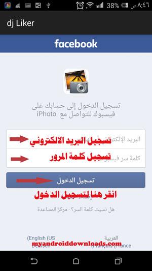 الخطوة التانية تسجيل البريد الالكتروني وكلمة المرور لتتمكن من تسجيل الدخول في تطبيق زيادة تعليقات فيس بوك