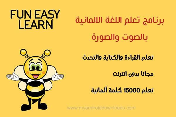 برنامج تعليم اللغة الالمانية للمبتدئين مجانا تعلم اللغة الالمانية بدون معلم Learn German