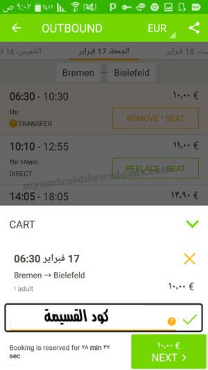 كتابة كود القسيمة في برنامج الباصات في المانيا