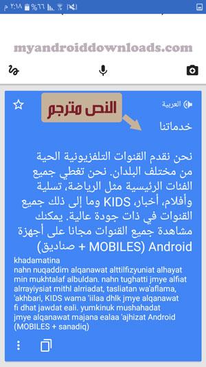 الخطوة الثالثة: يتم ترجمة النص بشكل فوري من خلال تطبيق ترجمة جوجل بدون انترنت