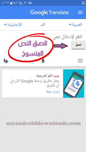 الخطوة الثانية: انقر على مكان ادخال النص في برنامج مترجم جوجل اخر اصدار