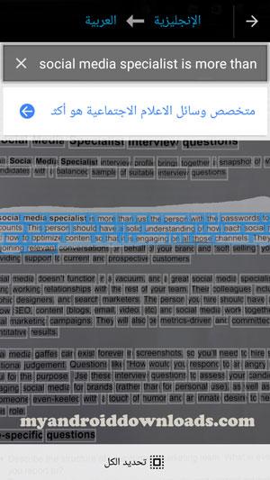 من خلال ترجمة قوقل 2017 يمكنك ترجمة نصوص كبيرة