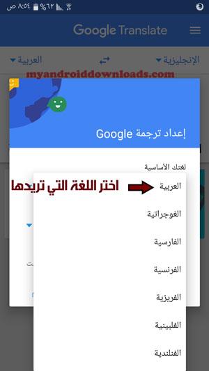 اختر اللغة التي تريدها في ترجمة قوقل للنصوص