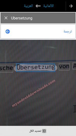 ترجمة جوجل ترجمة الماني عربي بالصور