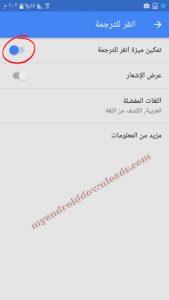 تفعيل ميزة انقر للترجمة ترجمة الماني الى العربي