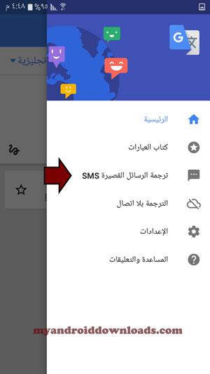 ترجمة رسائل قصيرة مجانا بعد تحميل برنامج ترجمة نصوص للاندرويد