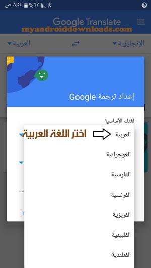 اختر اللغة التي تريدها كاللغة العربية في برنامج ترجمة نصوص بدون انترنت Google translate