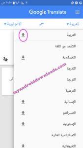 تنزيل ملف اللغة العربية للترجمة بدون انترنت في ترجمة جوجل للاندرويد