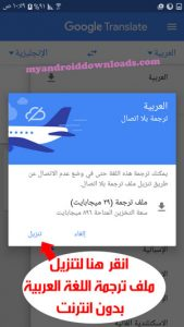 انقر تنزيل لتثبيت ملف ترجمة اللغة العربية بدون انترنت من خلال برنامج ترجمة قوقل لترجمة النصوص بدون انترنت