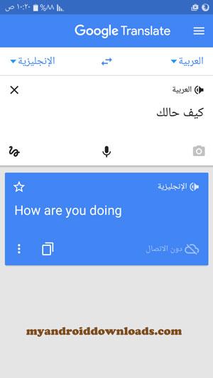 في برنامج جوجل ترجمة النصوص بدون انترنت 2017- ترجمة جميع اللغات اوف لاين