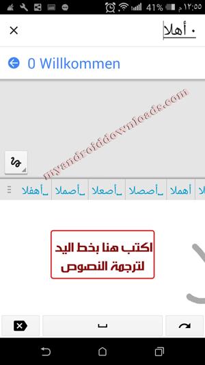 ترجمة النصوص كتابة بخط اليد من العربية الى الالمانية