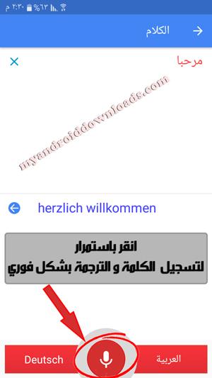 اضغط باستمرار لترجمة بالصوت مترجم عربي الماني فوري