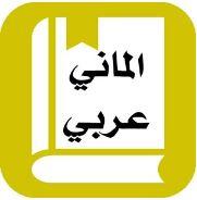 قاموس الماني عربي بدون انترنت