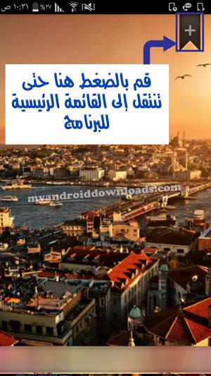 طريقة الانتقال إلى الواجهة الرئيسية في برنامج باصات اسطنبول