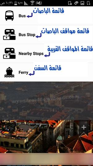 خيارات متعددة في برنامج مواعيد الباصات في اسطنبول