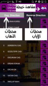 محطات الذهاب والاياب في تطبيق مواصلات اسطنبول