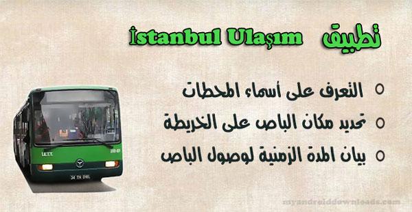 تعرف على اسماء المحطات بعد تحميل برنامج باصات اسطنبول للاندرويد