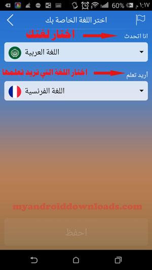 تحديد اللغة التي تتحدث بها واللغة المراد تعلمها في برنامج تعلم الفرنسية من الصفر