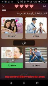 تريبات درس العائلة في برنامج تعلم الفرنسية