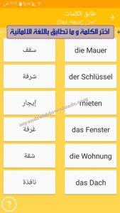 لتتعلم اللغة الالمانية اختر الكلمة العربية مع معناها بالالماني