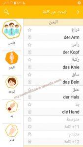 ابحث عن اي كلمة عربية بالالماني